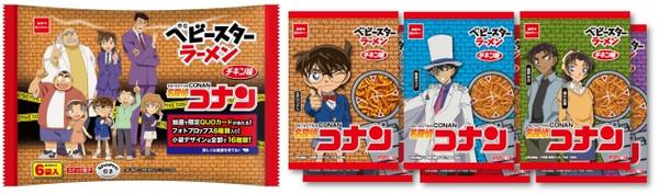 名探偵コナン×ベビースターラーメン(チキン味)6袋入2