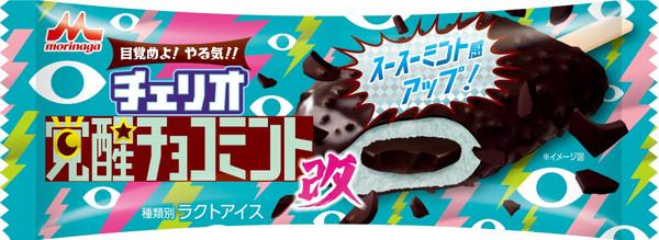 森永 チェリオ 覚醒チョコミント 改 袋85ml