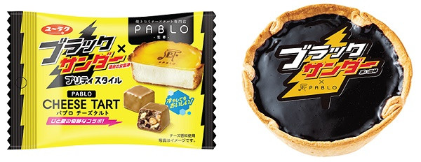 有楽製菓 ブラックサンダープリティスタイル パブロチーズタルト