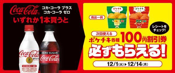 ポケチキ100円割引券