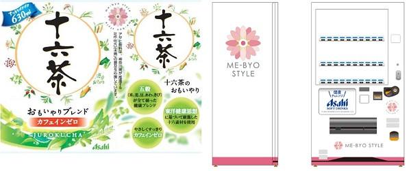 アサヒ飲料 ME-BYO(未病)