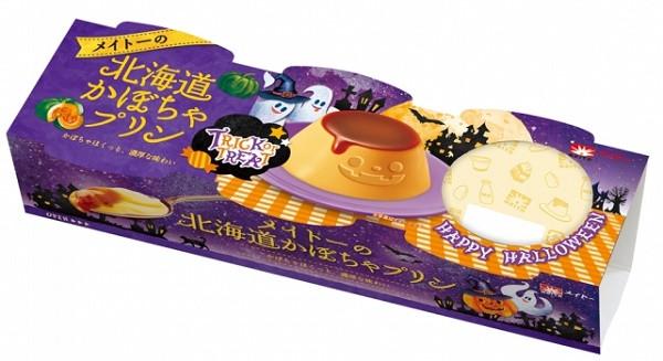 協同乳業 メイトーの北海道かぼちゃプリン
