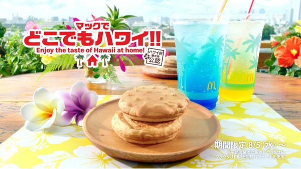 マクド「マックでどこでもハワイ!!」8品新発売!パンケーキにロコモコなど♪