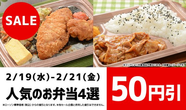 弁当4種50円引き