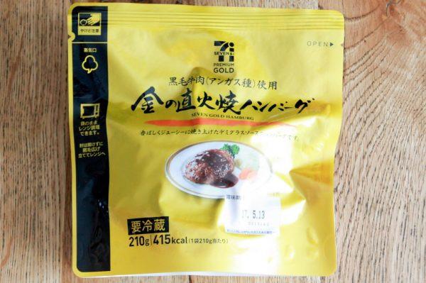 セブンイレブン「黒毛牛肉(アンガス種)使用 金の直火焼ハンバーグ」のパッケージ