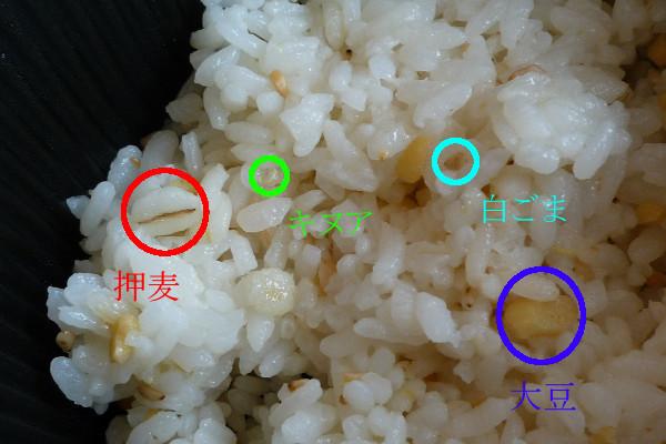 米のほか大豆、押し麦、白ごま、キヌアが見える