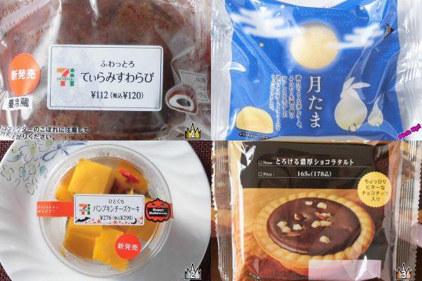 3位:サークルKサンクス「とろける濃厚ショコラタルト」、2位:セブン-イレブン「ひとくちパンプキンチーズケーキ」、ピックアップ:ファミリーマート「月たま」、1位:セブン-イレブン「ふわっとろてぃらみすわらび」
