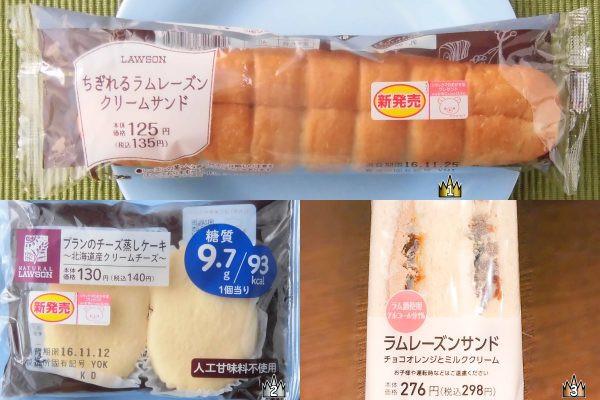 3位:ローソン「ラムレーズンサンド」、2位:ローソン「ブランのチーズ蒸しケーキ ~北海道産クリームチーズ~」、1位:ローソン「ちぎれるラムレーズンクリームサンド」