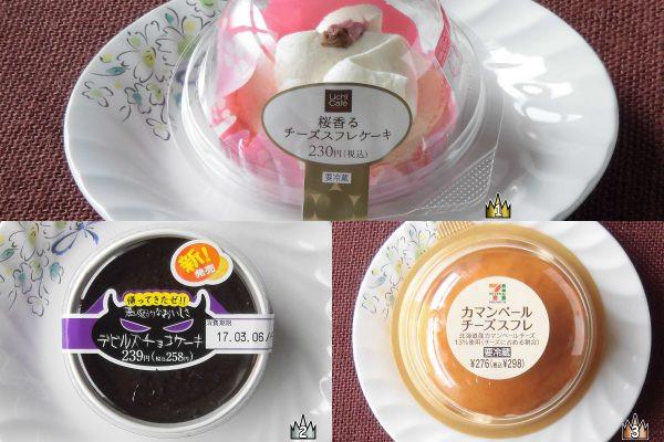 3位:セブン-イレブン「カマンベールチーズスフレ」、2位:ファミリーマート「デビルズチョコケーキ」、1位:ローソン「桜香るチーズスフレケーキ」
