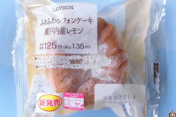 ふわふわ生地に瀬戸内レモン入りホイップを注入した、カップ入りの夏向けシフォンケーキ。