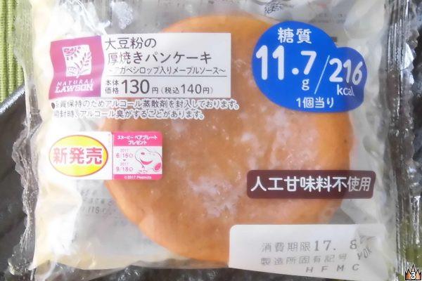 大豆粉とメレンゲを使ってふんわり焼き上げた生地に、北海道産生クリーム入りホイップとアガベシロップ入りメープルをサンド。