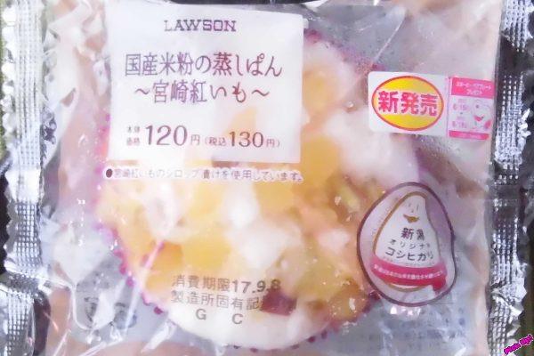 新潟県産米粉入りのもっちり生地に、宮崎紅いもの蜜漬けをトッピングした蒸しパン。