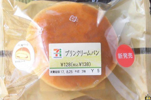プリンのようなバニラが効いたカスタードクリームを、焼き上げてから注入したなめらかさがウリの菓子パン。