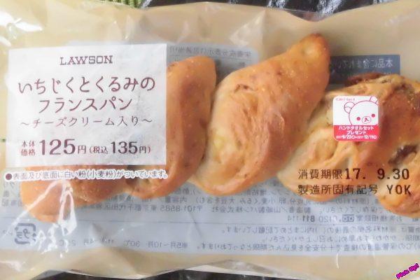 イチジクとクルミを練り込んだ長時間発酵生地でゴーダチーズ入りクリームを包んで焼き上げたフランスパン。