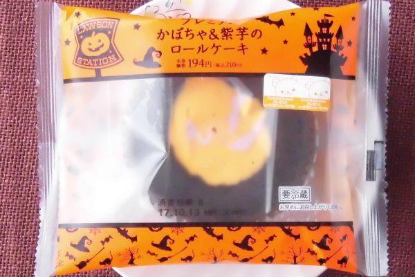 えびすかぼちゃと紫芋の2色クリームを、竹炭入りの真っ黒スポンジでくるんだロールケーキ。