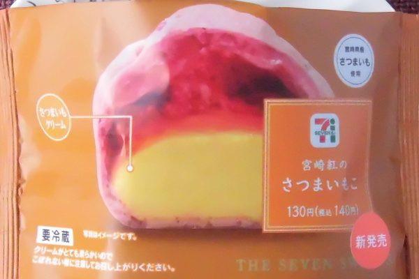 """九州産さつまいも""""宮崎紅""""の濃厚なクリームを、皮に見立てた紫色のふんわりもっちり生地に詰め込んだ「しろもこ」シリーズの新作。"""