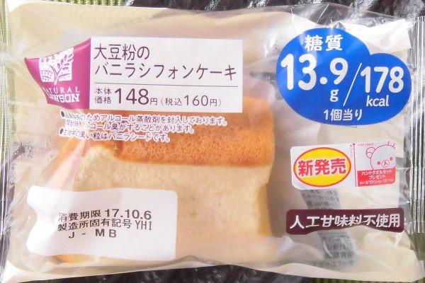 大豆粉にバニラオイル、バニラシードを合わせてそれぞれの風味を活かしたしっとりふんわりシフォン。