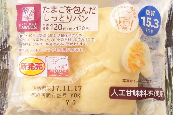 辛子マヨネーズを効かせた白身ゴロゴロのたまごフィリングを、白生地で包んでしっとり蒸し上げたサンドイッチ感覚のパン。