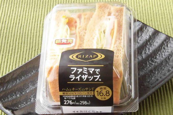糖質50%OFFのパンでハム、チーズ、ゆで卵、レタスを挟んだサンドイッチ。