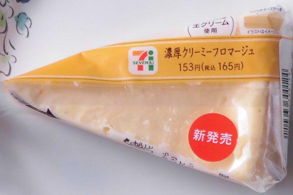 生クリームなどを加えたクリームチーズを用いた、濃厚でクリーミーな味わいのチーズケーキ。