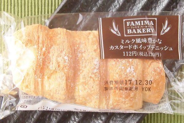 デニッシュ生地にカスタードホイップを絞った菓子パン。