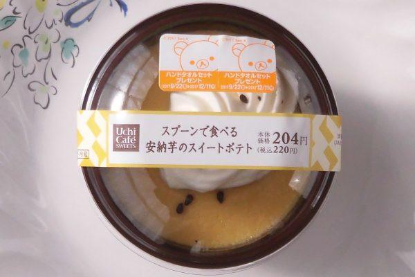 安納芋ペーストに卵や生クリームを加えて柔らかく濃厚に仕上げたカップ仕立てのスイートポテト。