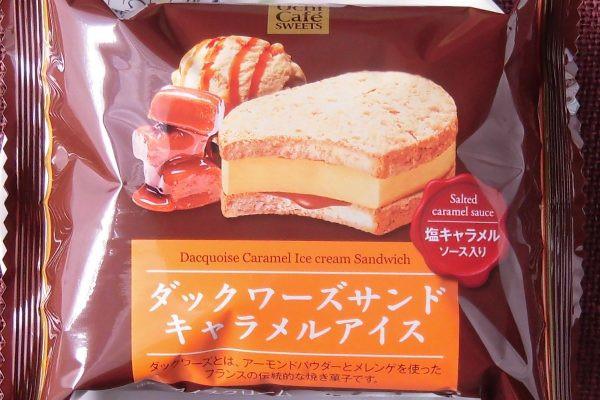 2種類のキャラメルペースト使用のアイスと塩キャラメルソースを、冷凍でも柔らかいダックワーズ生地でサンド。