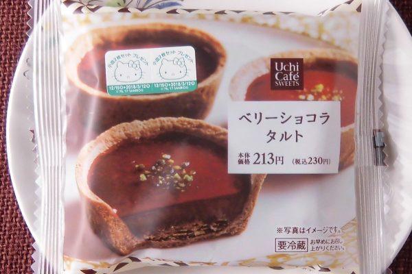 濃厚チョコを敷いた上から赤いベリーソースを流し込み、ピスタチオをトッピングしたタルト。