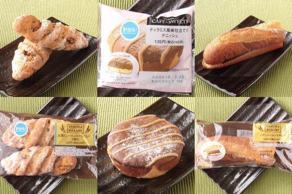 ファミリーマート「五穀とレーズンのフランスパン」、ファミリーマート「ティラミス風味仕立てのデニッシュ」、ファミリーマート「バゲットショコラサンド」