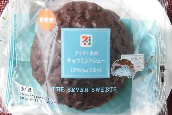 爽やかなミントホイップが、ザクザク食感のチョコがけココアクッキーシューの中に入っているシュークリーム。