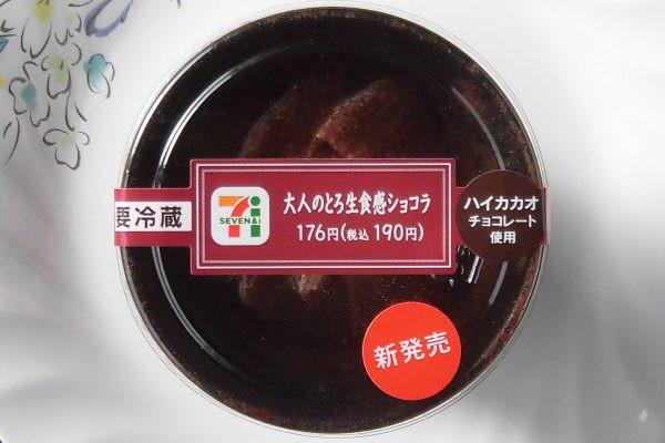 カカオの香り広がる、とろける食感のチョコスイーツ。