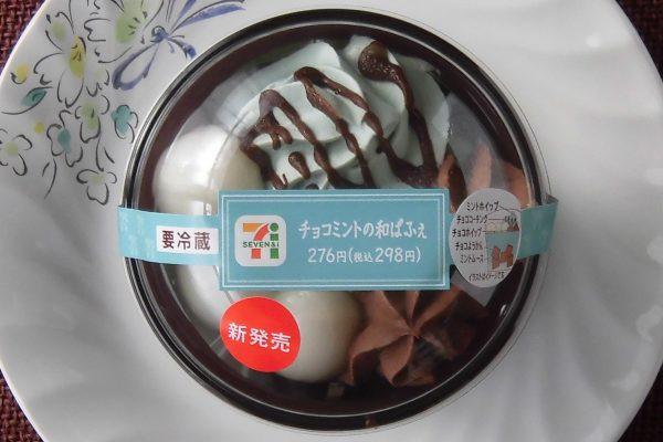 チョコようかん入りミントムースに白玉、チョコホイップ、ミントホイップ、チョコをトッピング。