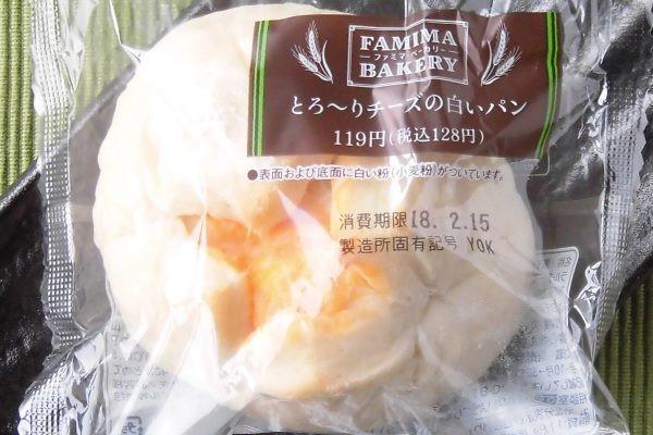 とろーり食感のチーズクリームをもっちりとしたパン生地に合わせたもの。