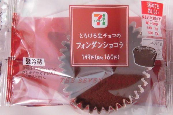 とろける生チョコソースをしっとりガトーショコラに入れた、そのままでも温めてもおいしいショコラ。