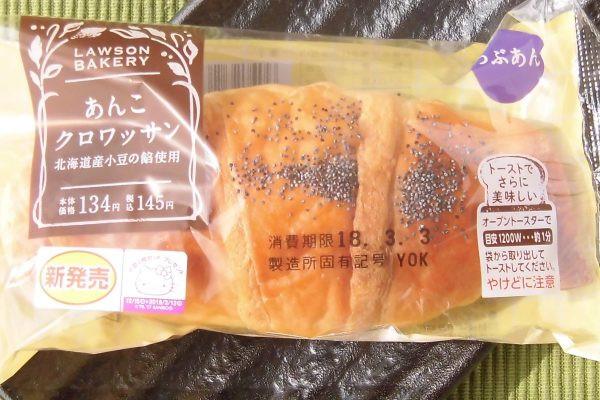 マーガリンと北海道産小豆使用の甘さ控えめ粒あんを、サックリ食感の生地で巻き込んだクロワッサン。
