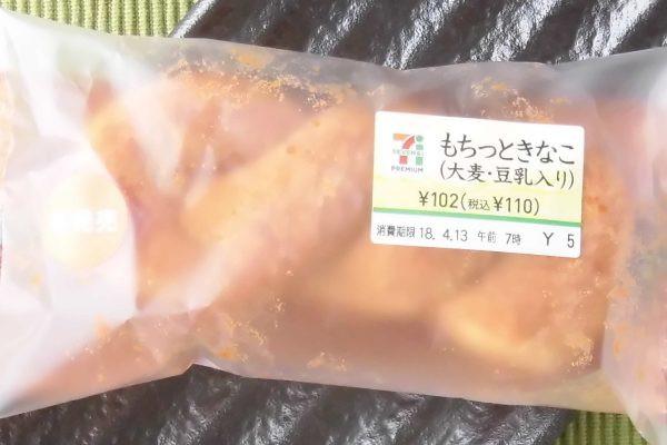 もち大麦と豆乳を使ったもちもち生地に、三温糖入りきなこをまぶした香ばしくコクのあるパン。
