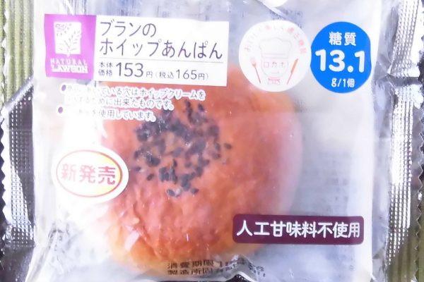 粒感あるみずみずしい小倉あんをブラン生地で包んで焼き上げ、ホイップを注入したあんパン。