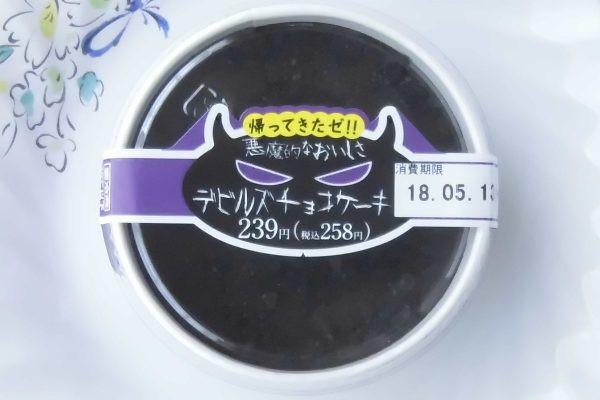 ガトーショコラ生地にチョコムースを合わせ、ビターチョコソースを重ねたチョコケーキ。
