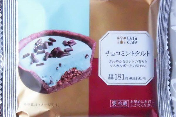 しっとりチョコソースにミントとマスカルポーネを合わせたクリームを重ねて、ココア仕立ての台に詰め込んだタルト。