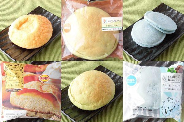 ローソン「チーズメロンパン ~4種のチーズ入りクリーム~」、セブン-イレブン「メロンクリームのメロンパン」、ファミリーマート「チョコミントパンケーキ」