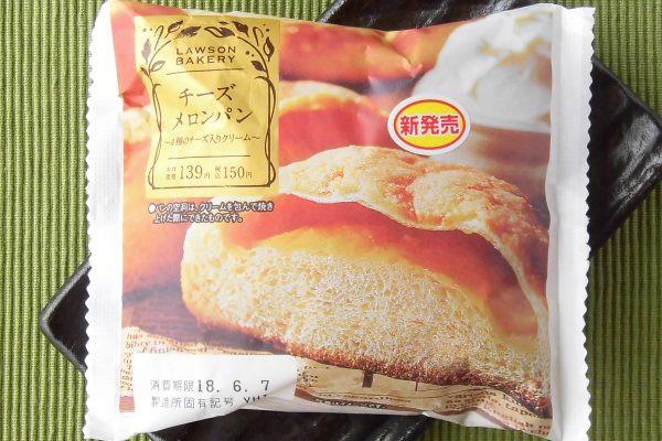 4種のチーズとカスタードを混ぜたクリームを包んだ生地に、エダムチーズ配合のビス生地をかぶせて焼き上げたメロンパン。