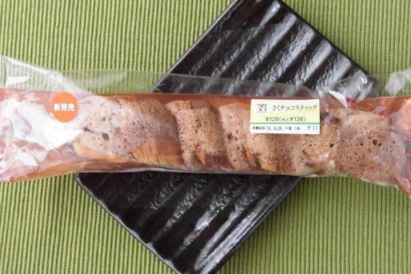 ふんわりしたチョコレート味の生地と、さくっとしたマカロン風の生地を重ねたスティック状の菓子パン。
