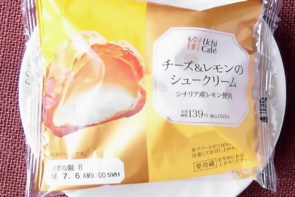 シチリアレモン果汁の酸味を効かせたチーズクリームを詰め、レモンの香りのグレーズをかけたシュークリーム。
