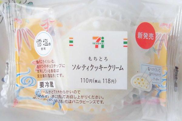 """沖縄県宮古島の雪塩を使った塩チョコとホイップクリームにクラッシュビスケットを組み合わせた、""""もちとろ""""の新作。"""