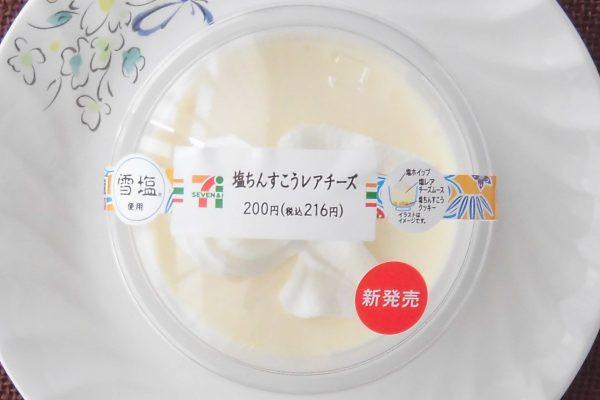 沖縄県宮古島の雪塩を使った塩ちんすこうを砕いて敷き詰めて塩レアチーズと組み合わせ、塩ホイップを華やかに盛り付けたレアチーズ。