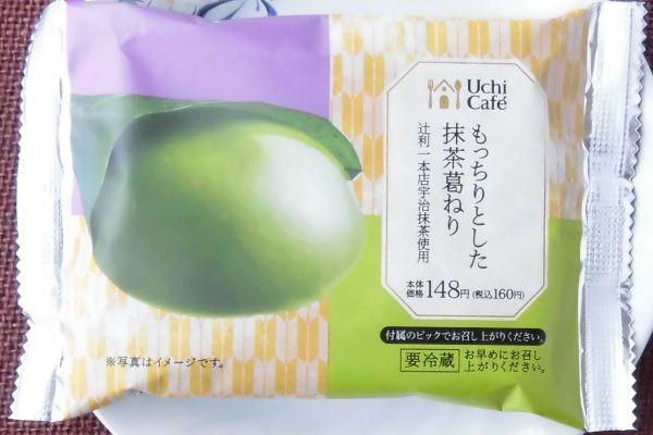 辻利一本店の宇治抹茶を使用した、もっちりと程よい甘さの抹茶葛ねり。
