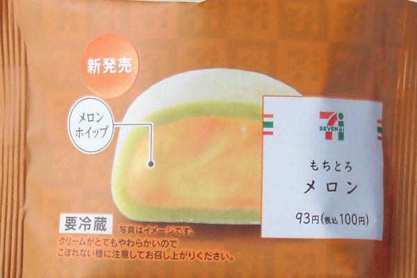 北海道産メロン果汁入りホイップをもち生地で包んだ、初のメロン味となる「もちとろ」新フレーバー。