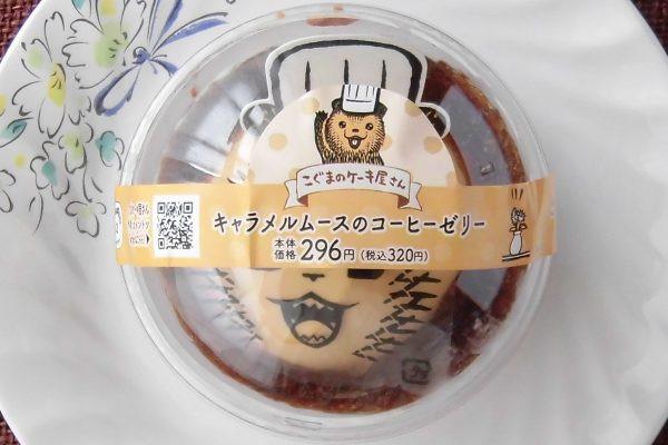 コーヒーゼリー・ミルクソース・チョコムースを重ね、キャラメルムースにフィルムとピックでこぐま店長の顔を表現。