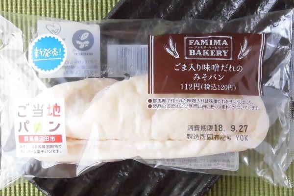 もっちり生地にほんのり甘いごま入り味噌だれをサンドした、群馬県沼田市ご当地パン。