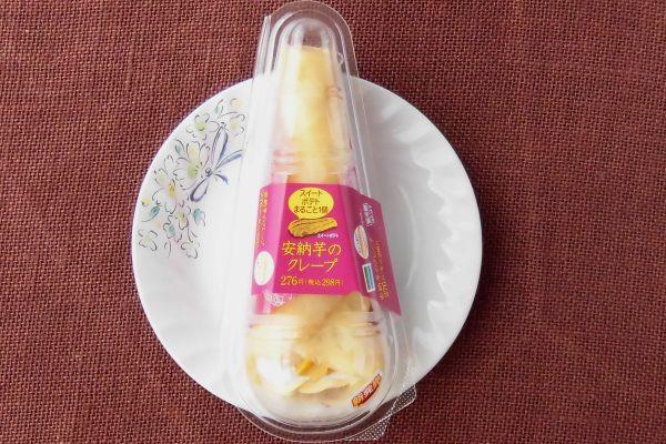 プレーンと安納芋、2種のクリームとスイートポテトを包んだクレープ。